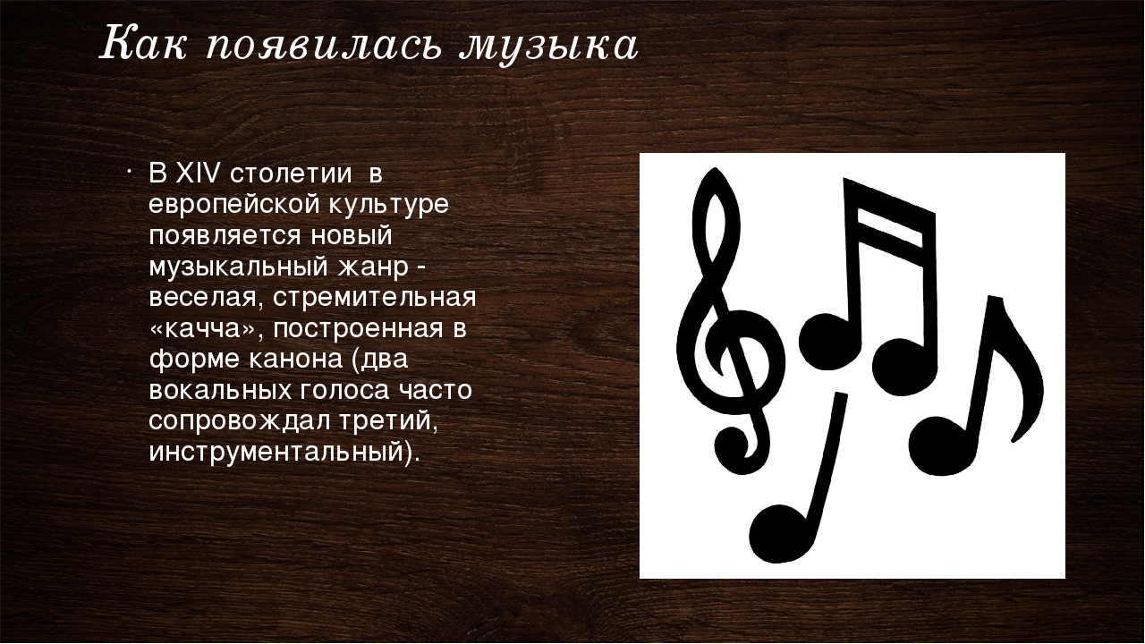 примеру легенда о музыке с картинками крыму