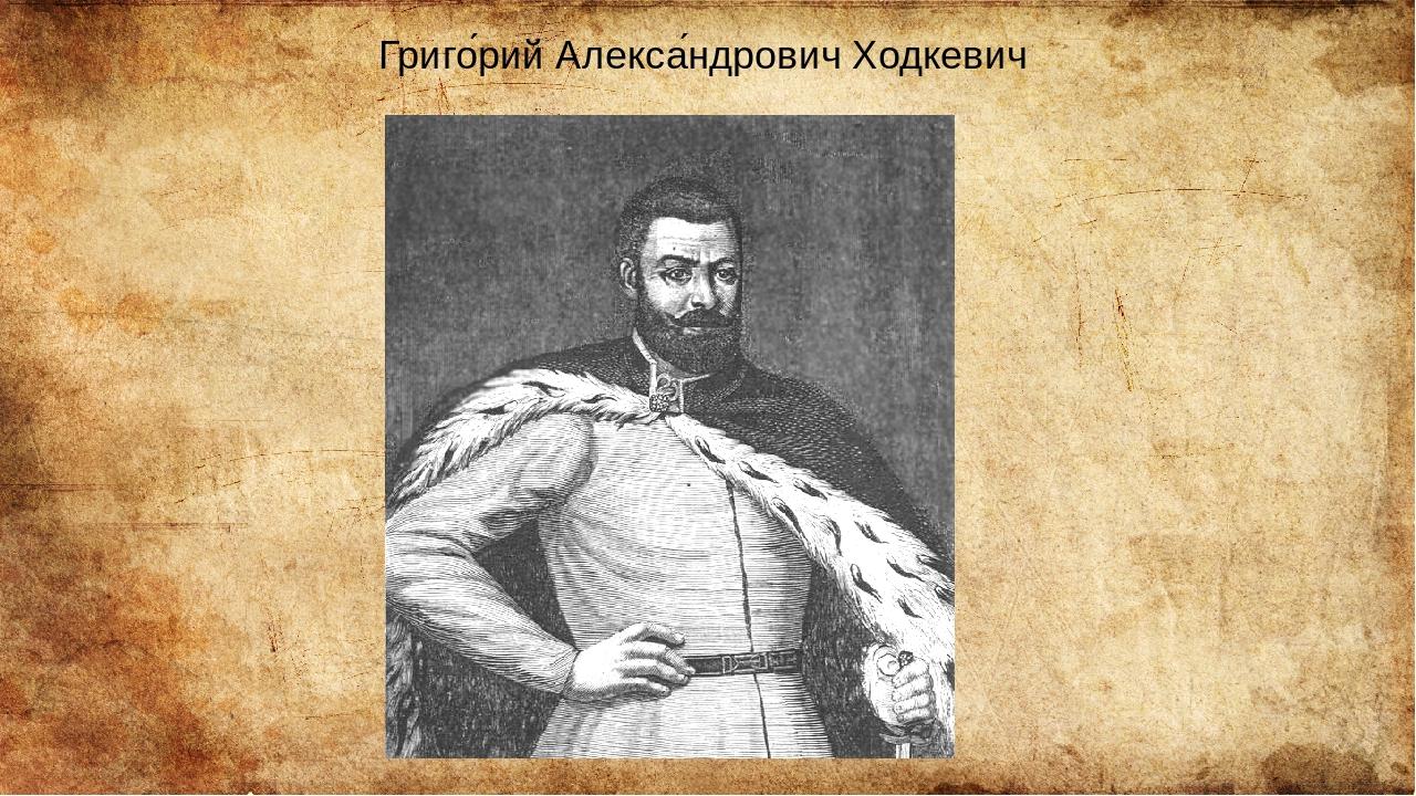 Григо́рий Алекса́ндрович Ходкевич