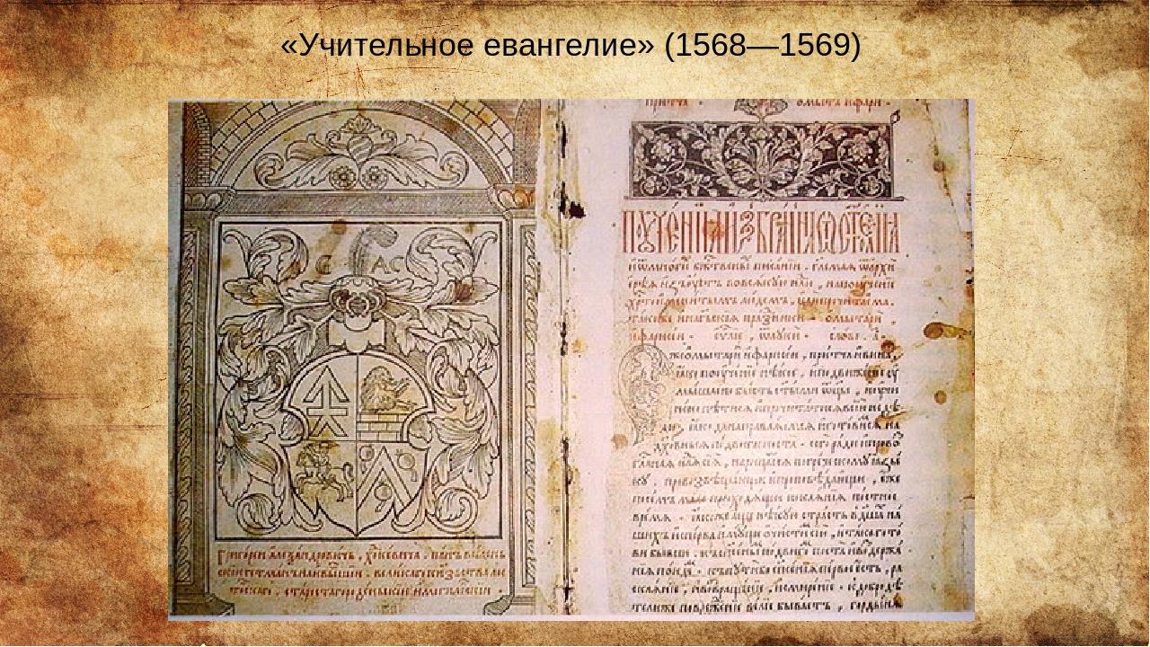 «Учительное евангелие» (1568—1569)