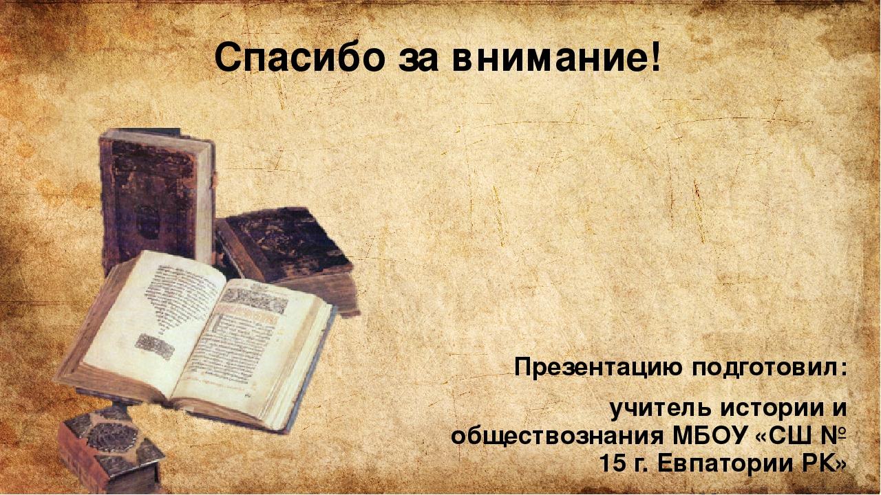 Спасибо за внимание! Презентацию подготовил: учитель истории и обществознания...