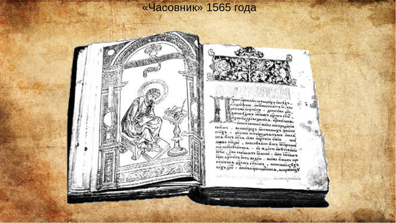 «Часовник» 1565 года