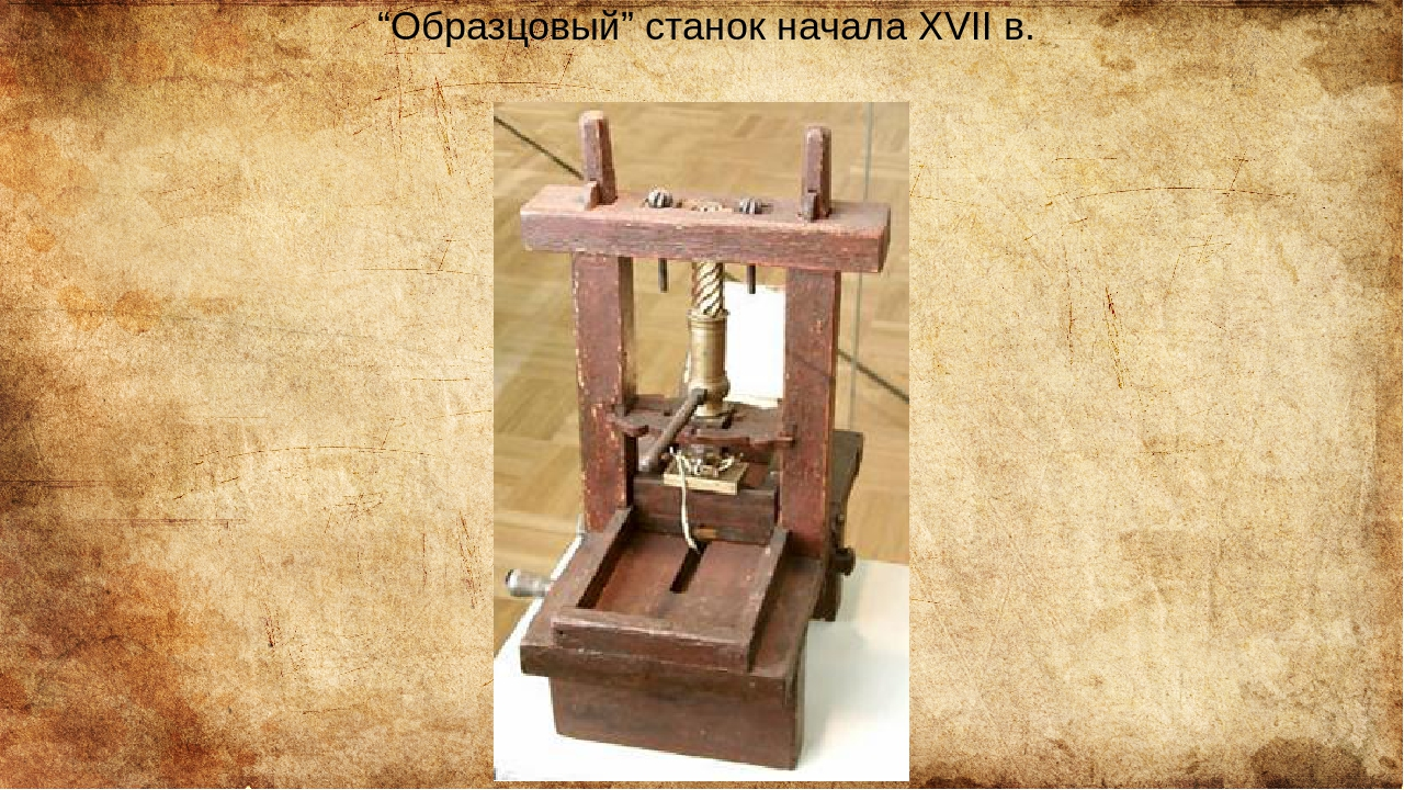 """""""Образцовый"""" станок начала XVII в."""