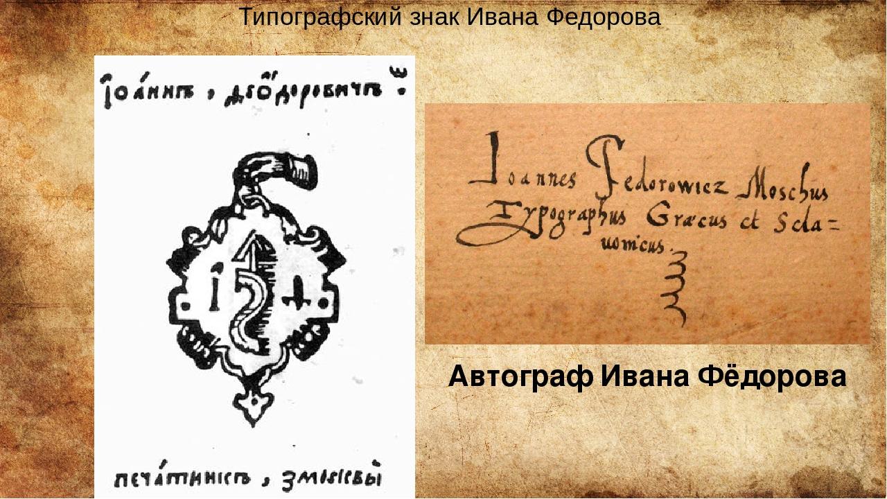 Типографский знак Ивана Федорова Автограф Ивана Фёдорова