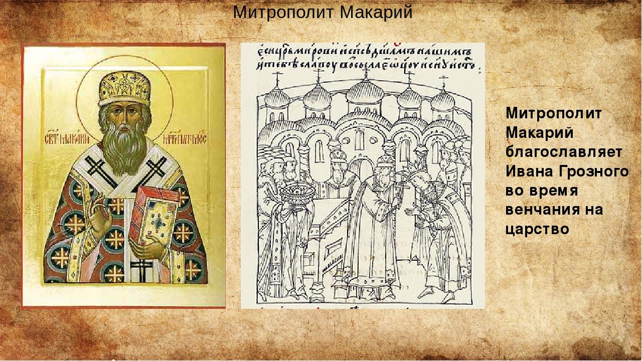 Митрополит Макарий Митрополит Макарий благославляет Ивана Грозного во время в...