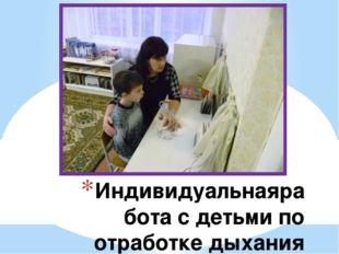 Индивидуальнаяработа с детьми по отработке дыхания