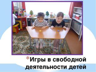 Игры в свободной деятельности детей