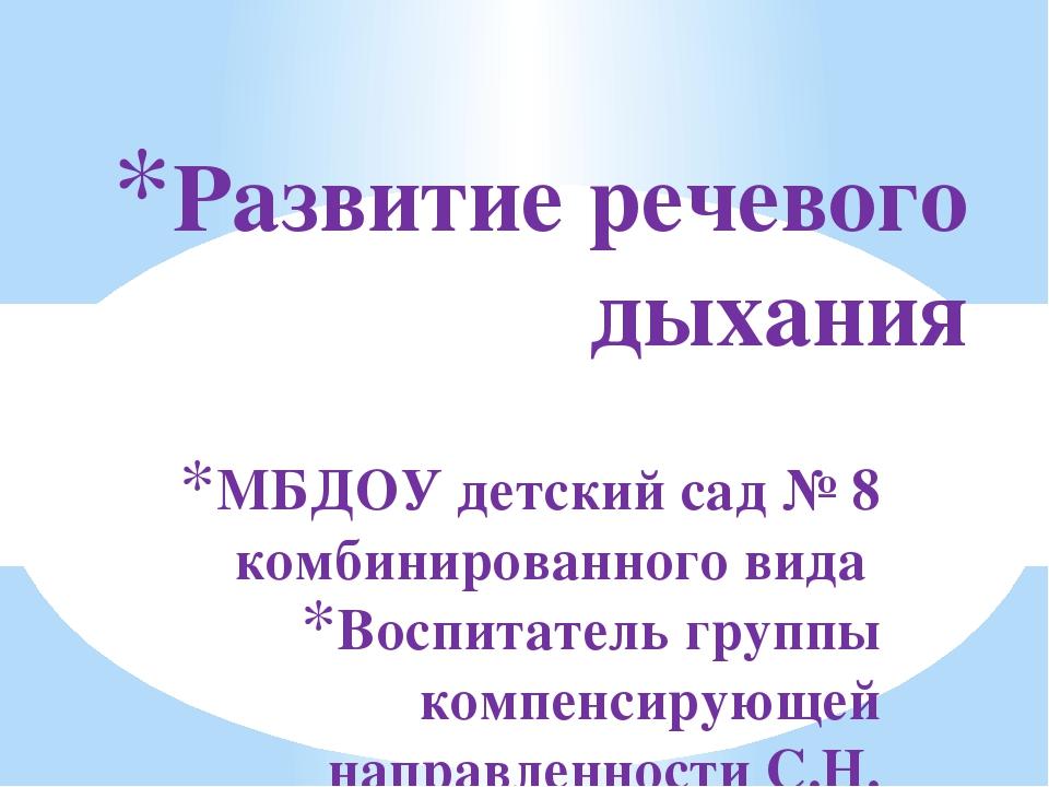 МБДОУ детский сад № 8 комбинированного вида Воспитатель группы компенсирующей...