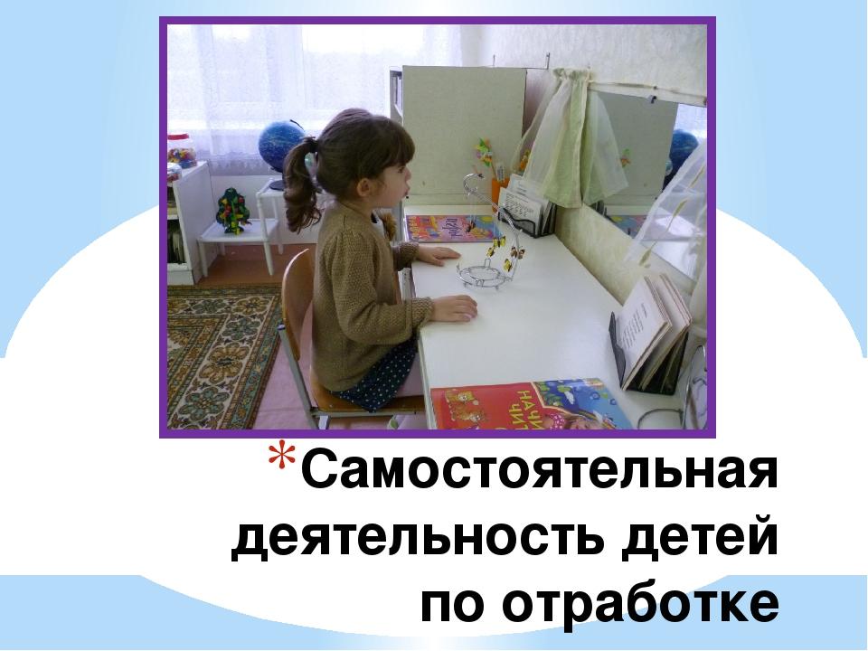 Самостоятельная деятельность детей по отработке дыхания