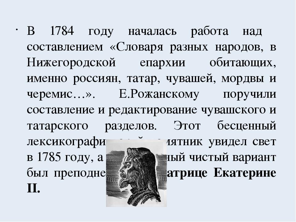 Татарско Чувашский Словарь