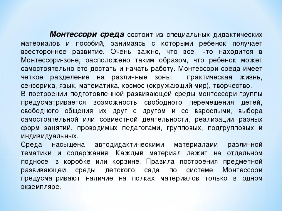 Монтессори среда состоит из специальных дидактических материалов и пособий,...