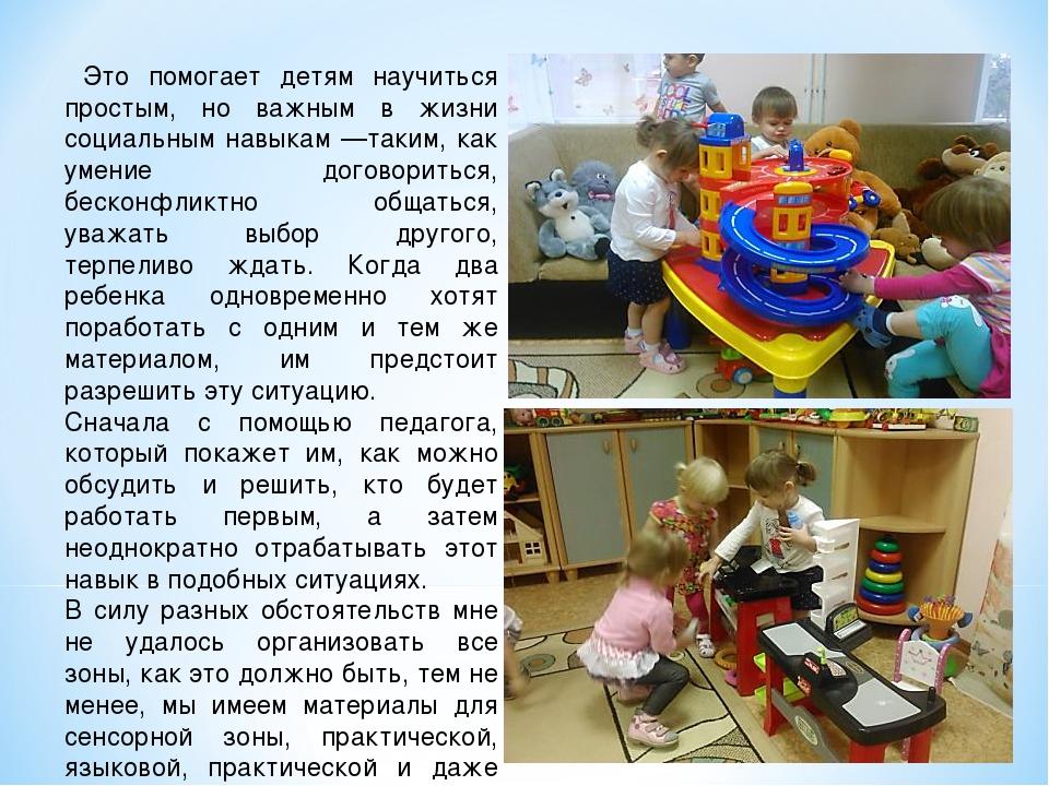 Это помогает детям научиться простым, но важным в жизни социальным навыкам —...