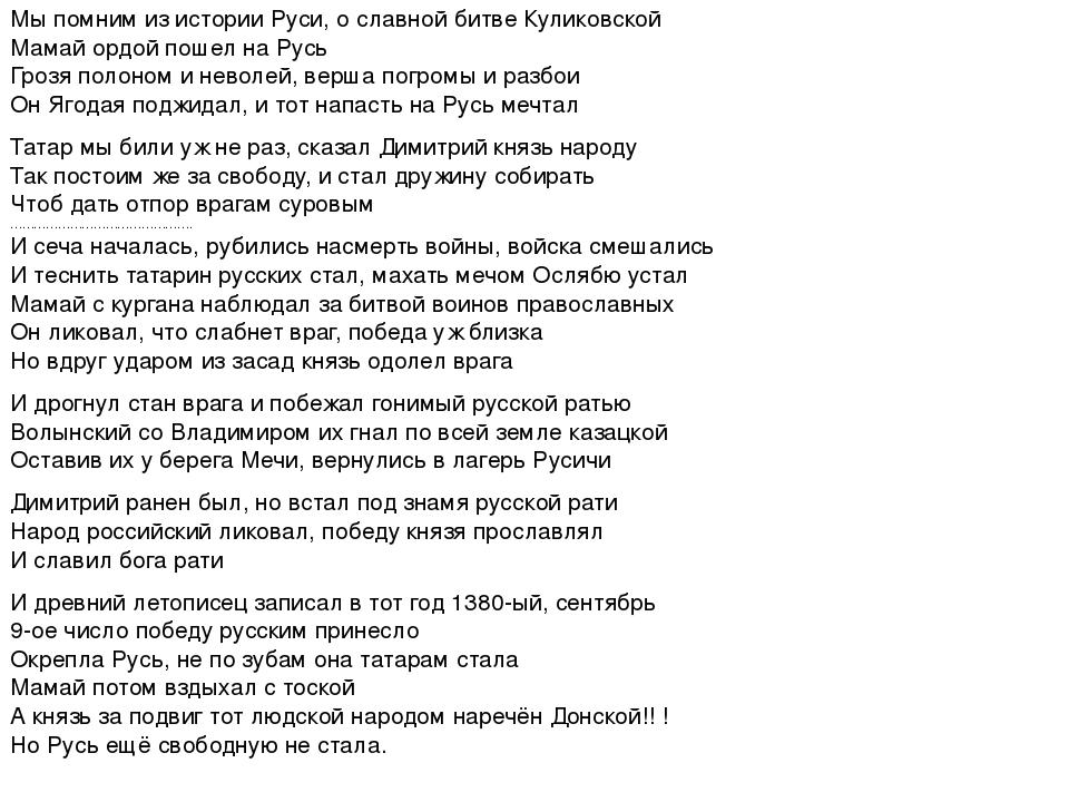 Мы помним из истории Руси, о славной битве Куликовской Мамай ордой пошел на Р...