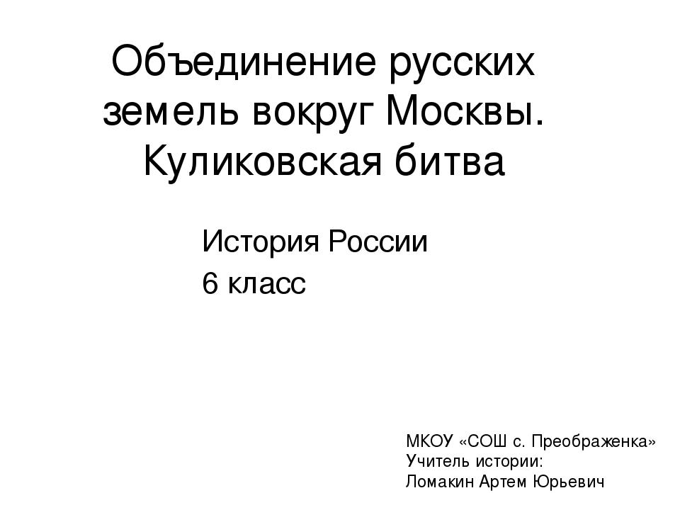 Объединение русских земель вокруг Москвы. Куликовская битва История России 6...