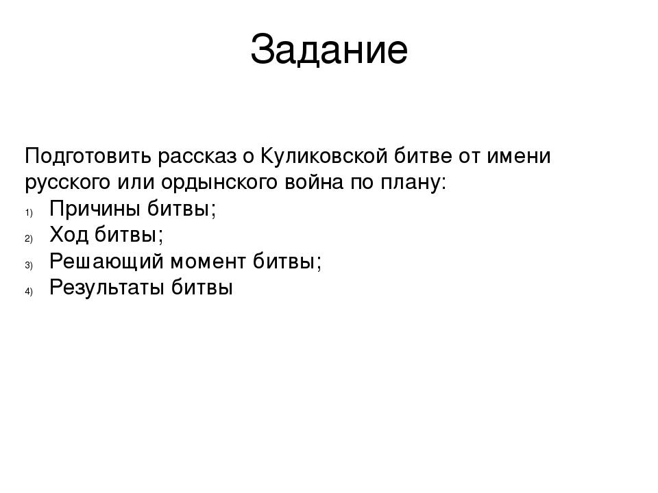 Задание Подготовить рассказ о Куликовской битве от имени русского или ордынск...