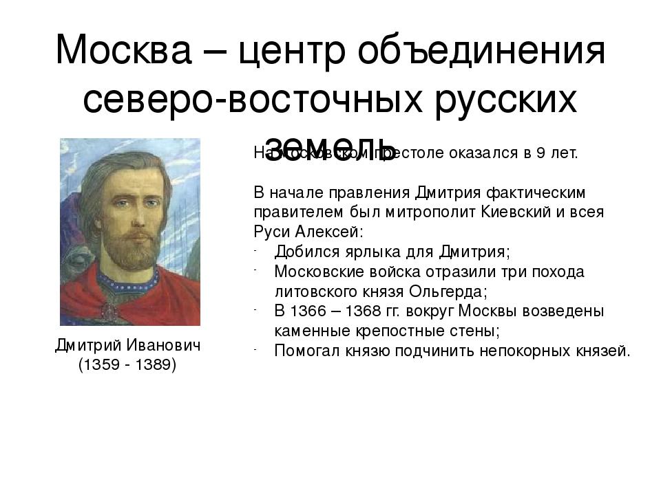Москва – центр объединения северо-восточных русских земель Дмитрий Иванович (...