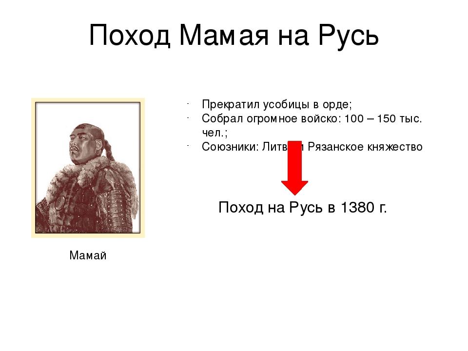 Поход Мамая на Русь Мамай Прекратил усобицы в орде; Собрал огромное войско: 1...