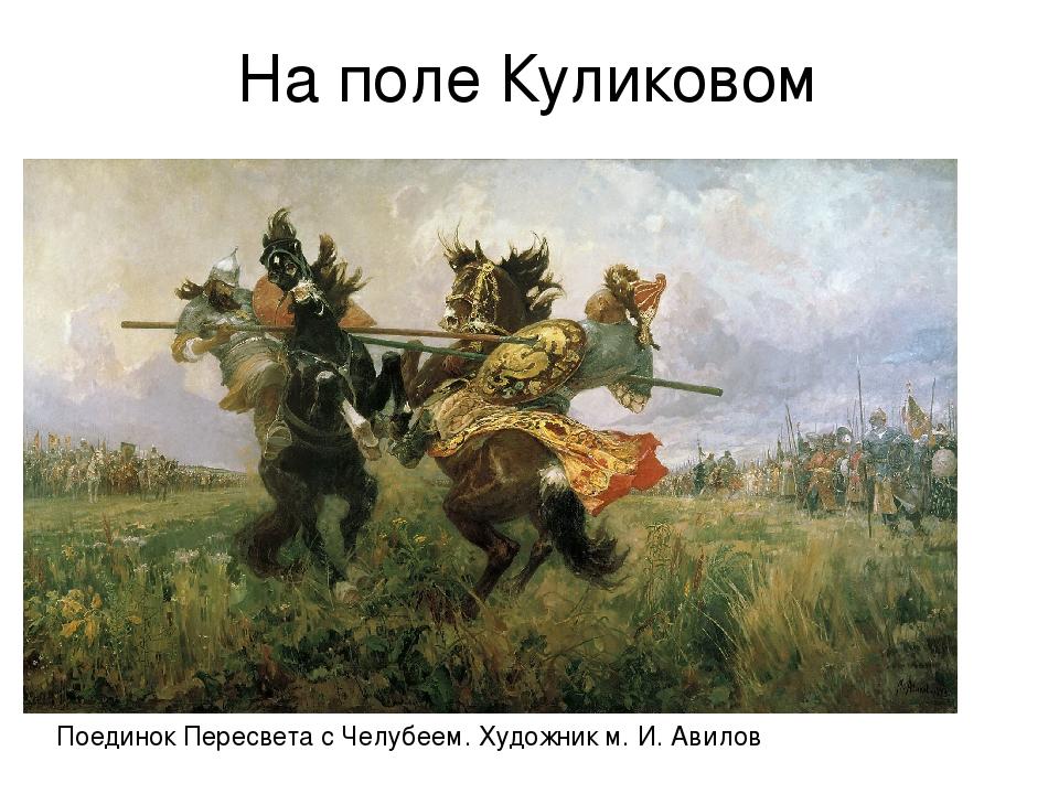 8 сентября 1380 г. – на Куликовом поле развернулось ожесточенное сражение. На...