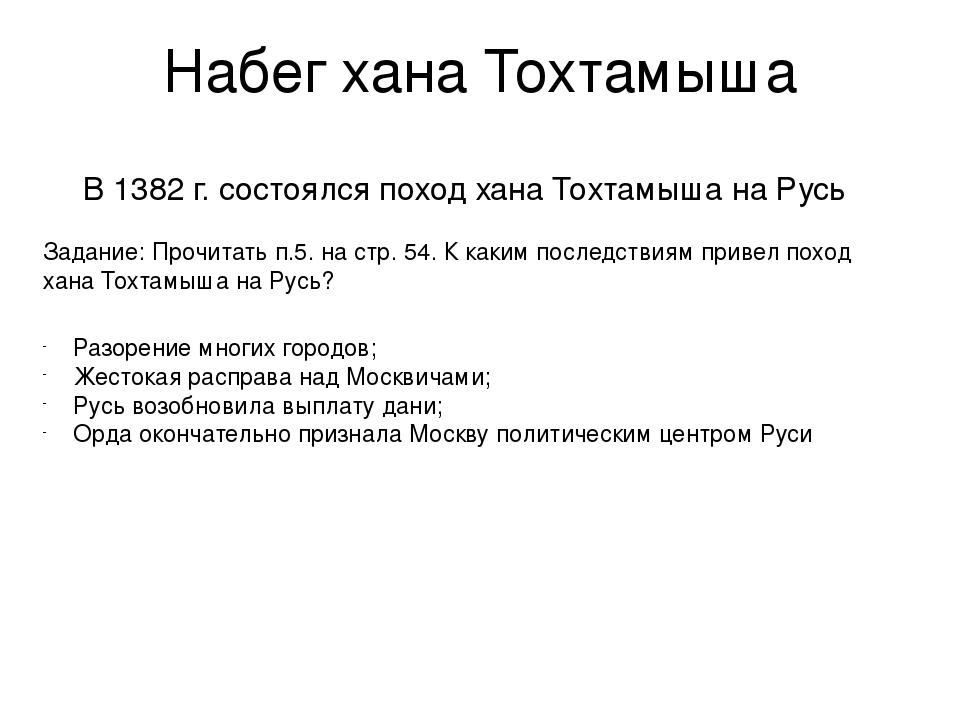 Набег хана Тохтамыша В 1382 г. состоялся поход хана Тохтамыша на Русь Задание...