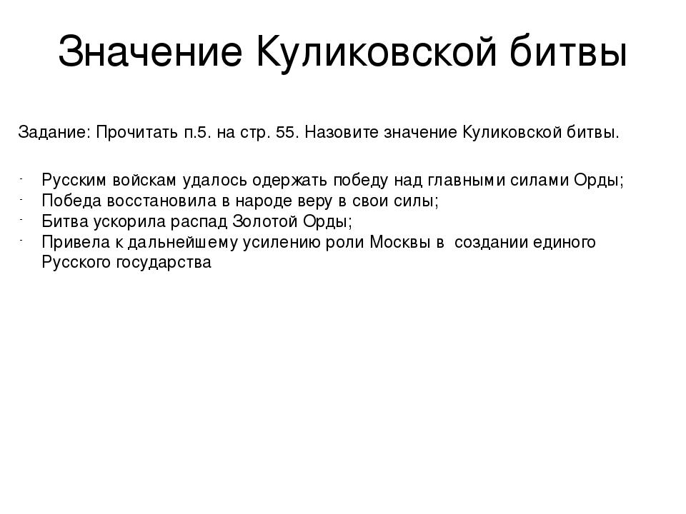 Значение Куликовской битвы Задание: Прочитать п.5. на стр. 55. Назовите значе...