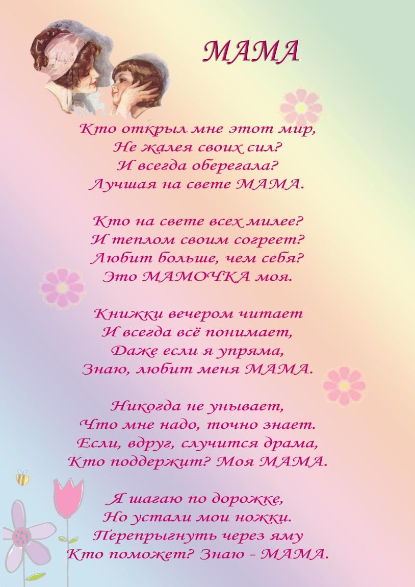 картинки стихи о маме на день матери благодаря этим