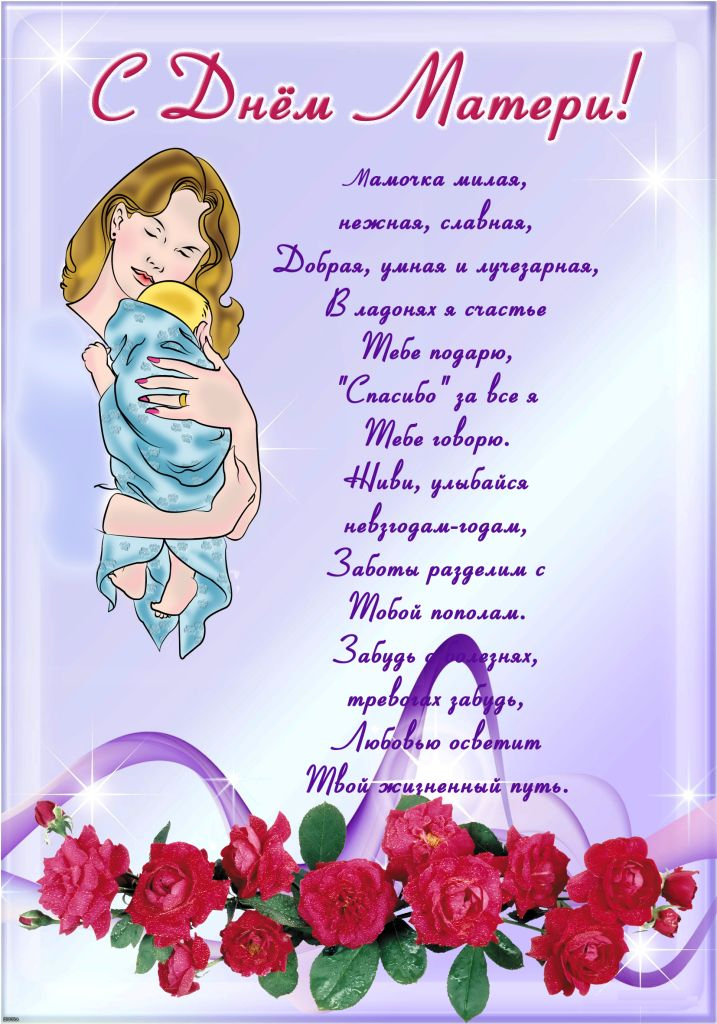 Картинка с днем матери с поздравлением родителям мамам