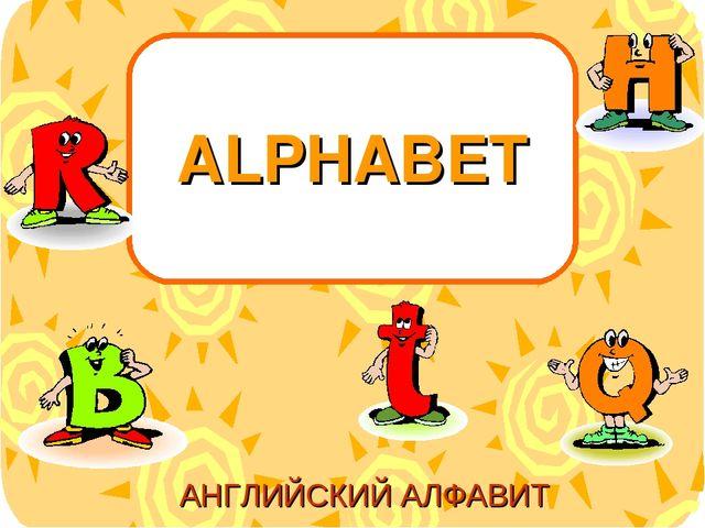 Обобщающий урок по теме английский алфавит 2 класс