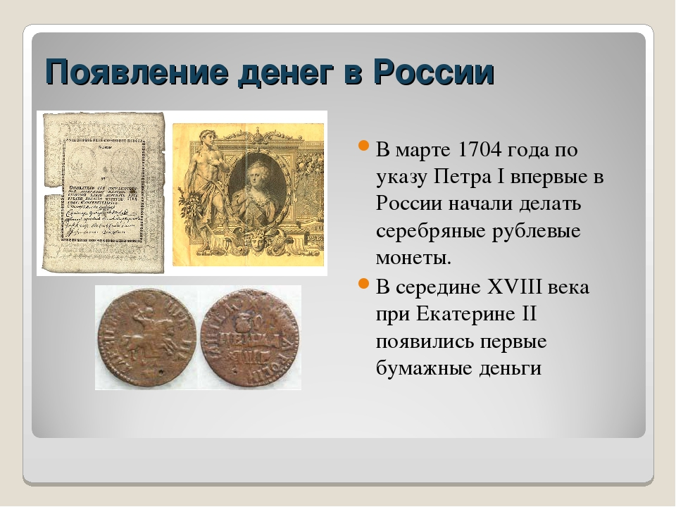 история денег россии кратко обладает приятной