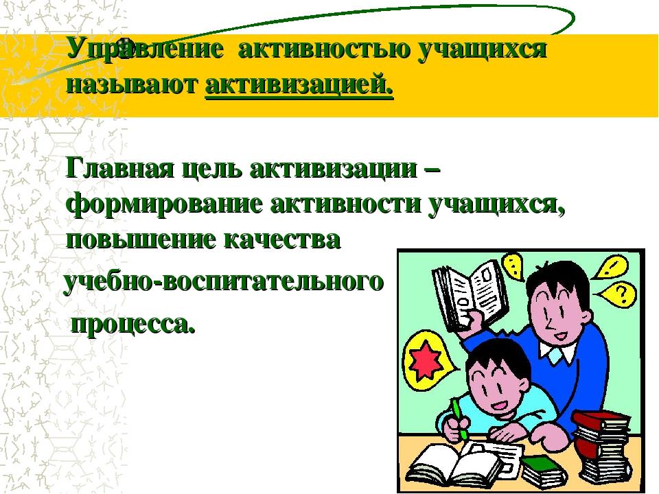 Картинки активизация познавательной деятельности