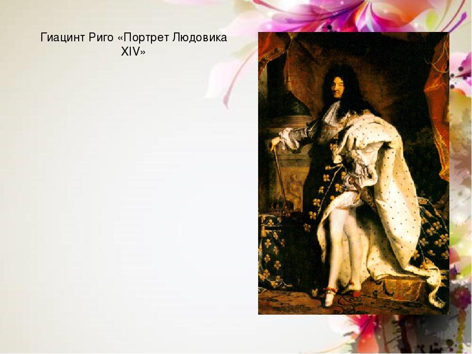 Гиацинт Риго «Портрет Людовика XIV»