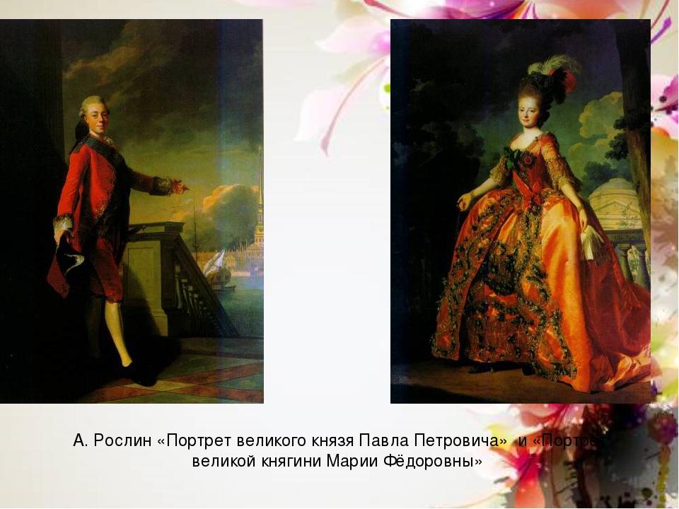 А. Рослин «Портрет великого князя Павла Петровича» и «Портрет великой княгини...