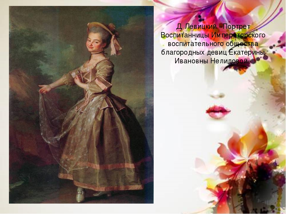 Д. Левицкий «Портрет Воспитанницы Императорского воспитательного общества бла...