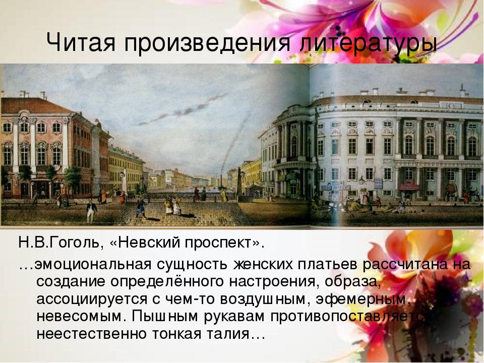 Читая произведения литературы Н.В.Гоголь, «Невский проспект». …эмоциональная...