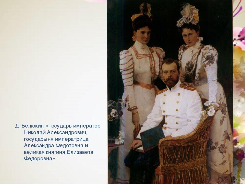 Д. Белюкин «Государь император Николай Александрович, государыня императрица...