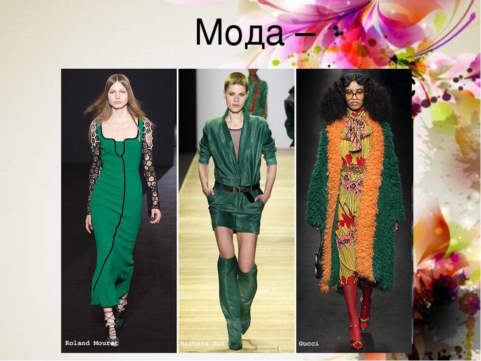 Мода – это мир вокруг нас