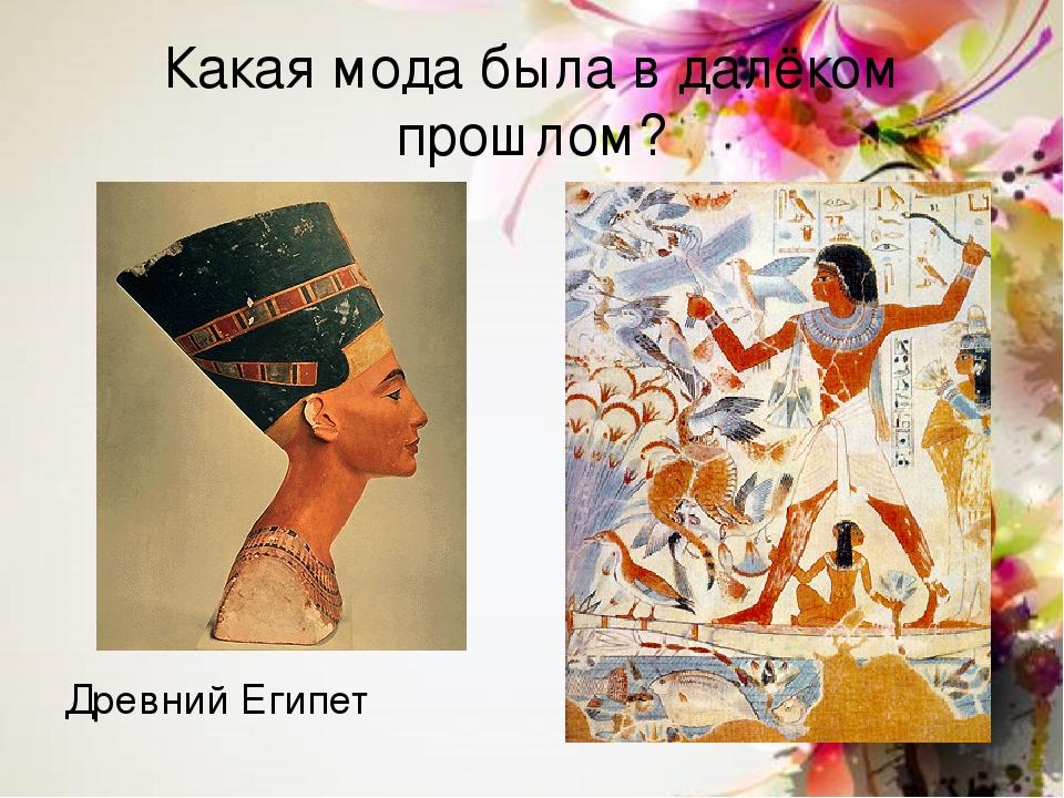 Какая мода была в далёком прошлом? Древний Египет