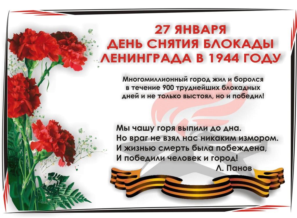 Открытка к дню снятия блокады ленинграда для детей
