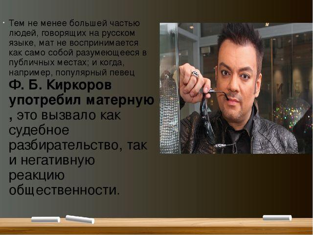 Книга правда о русском мате скачать бесплатно