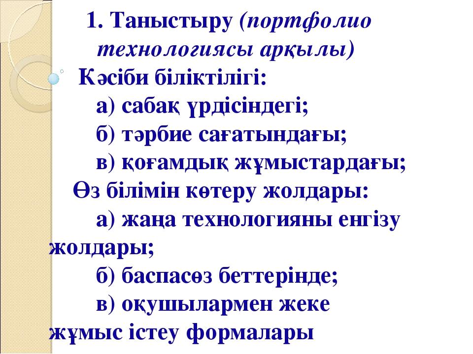 1. Таныстыру (портфолио технологиясы арқылы) Кәсіби біліктілігі: а) сабақ үр...