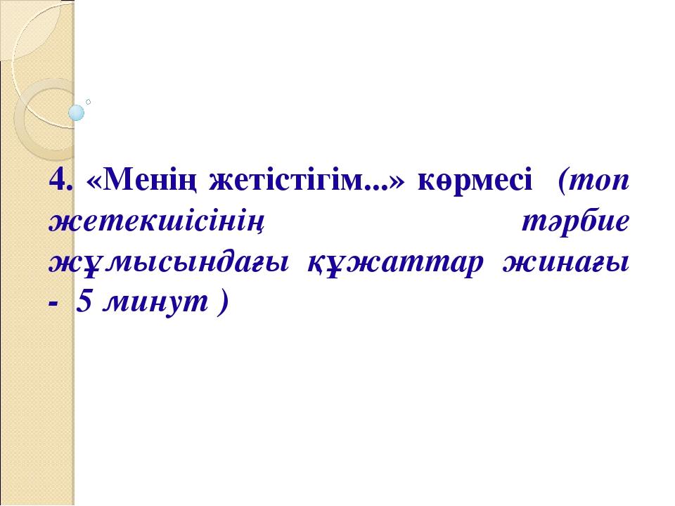 4. «Менің жетістігім...» көрмесі (топ жетекшісінің тәрбие жұмысындағы құжатта...