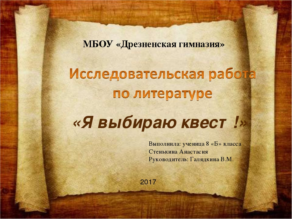 МБОУ «Дрезненская гимназия» «Я выбираю квест!» Выполнила: ученица 8 «Б» класс...
