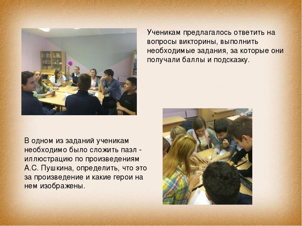 Ученикам предлагалось ответить на вопросы викторины, выполнить необходимые за...