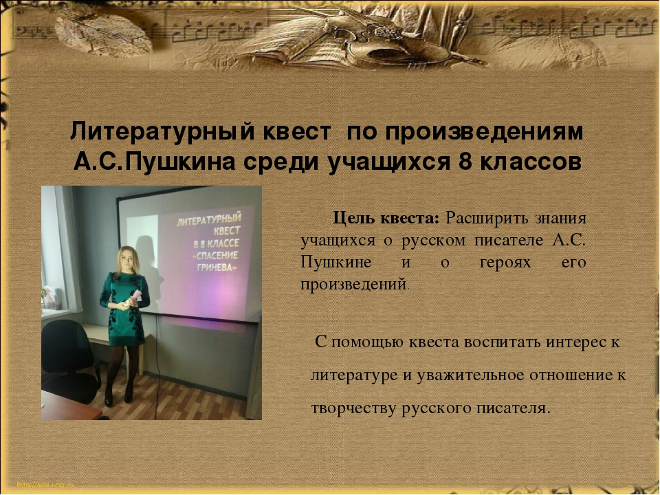 Литературный квест по произведениям А.С.Пушкина среди учащихся 8 классов Цель...