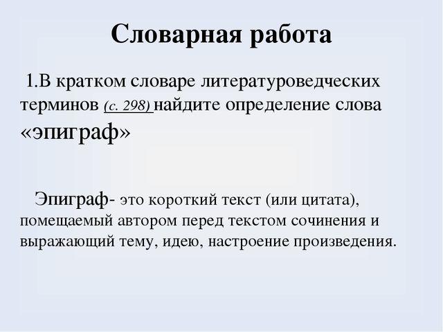 Школьное сочинение тема родины у есенина