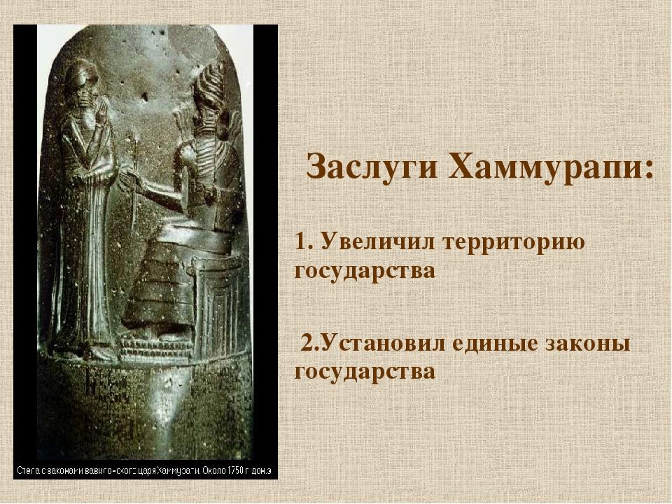 переборщить… вавилонский царь хаммурапи и его законы контрольная положите духи после