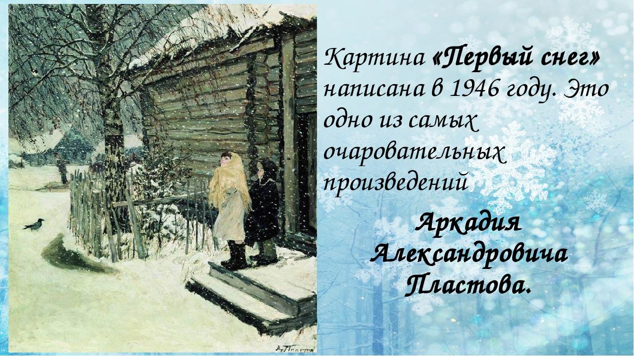 Картинки к сочинению первый снег