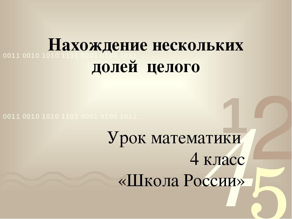 Нахождение нескольких долей целого Урок математики 4 класс «Школа России»