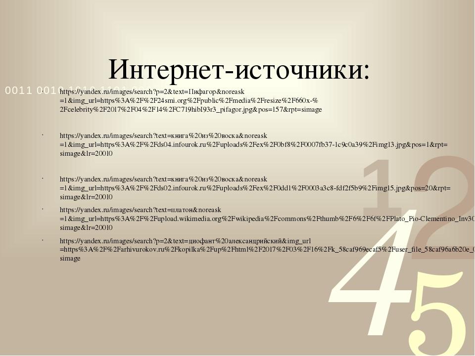 Интернет-источники: https://yandex.ru/images/search?p=2&text=Пифагор&noreask=...