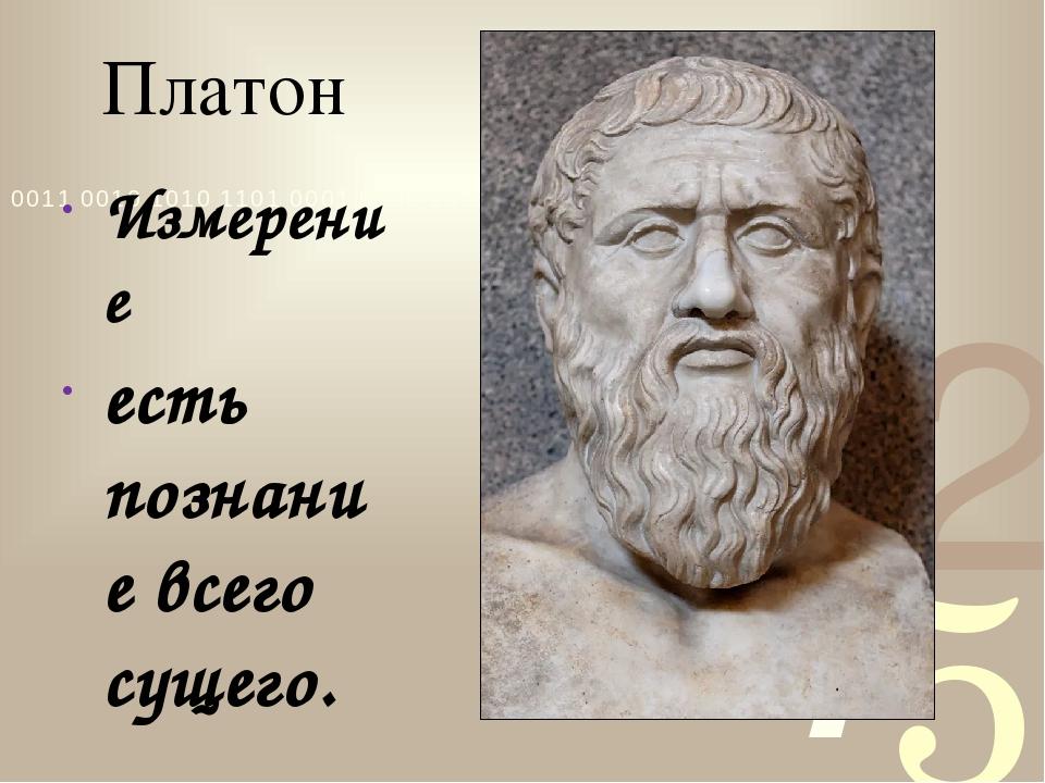 Платон Измерение есть познание всего сущего.