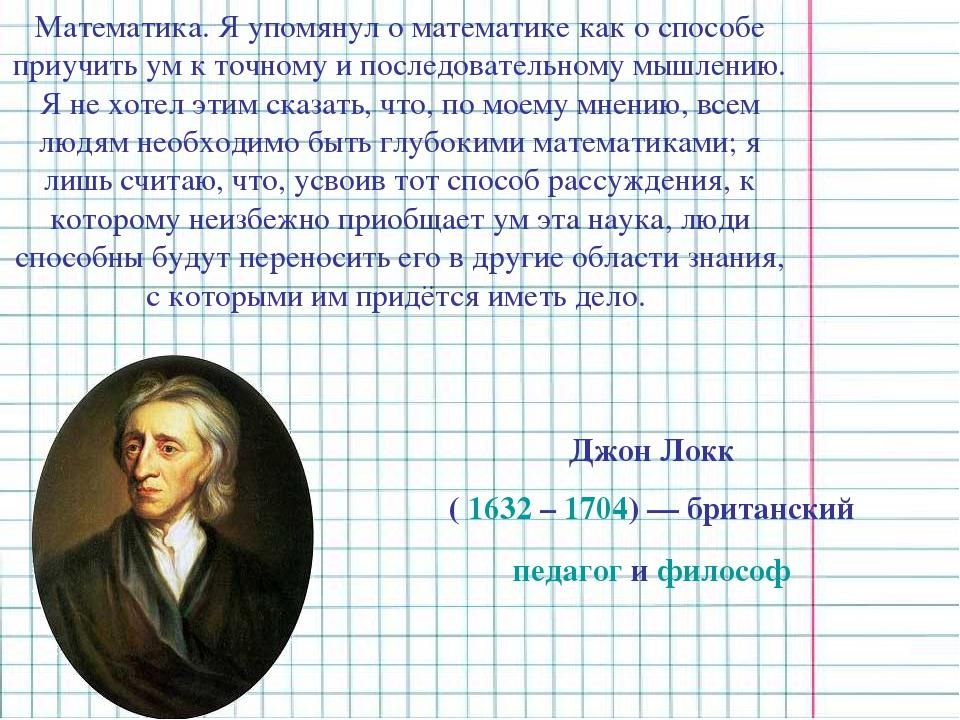 Математика. Я упомянул о математике как о способе приучить ум к точному и пос...