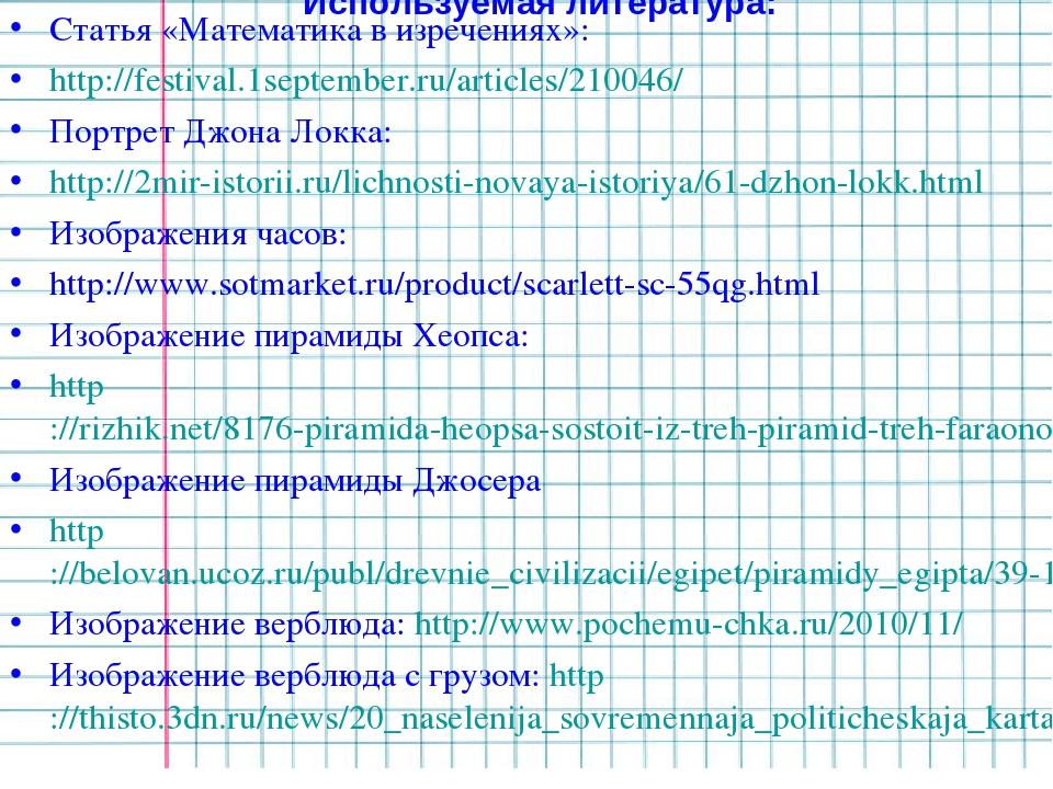 Используемая литература: Статья «Математика в изречениях»: http://festival.1s...
